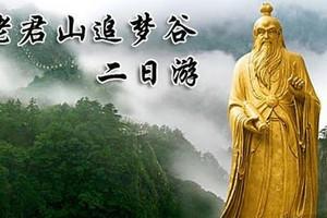 郑州到老君山2日游旅游攻略_老君山旅游报价_老君山2日旅游团