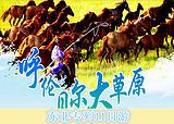 河南研学旅行_郑州研学去呼伦贝尔草原7日游