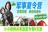 北京小学生夏令营_北京周边最好的军事夏令营6日游