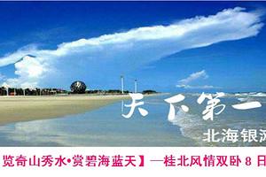郑州到广西全景北海 涠洲岛7日游(桂林 阳朔 北海 涠洲岛)