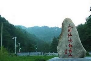 郑州到白云山2日游_郑州康辉旅行社去白云山旅游(山下农家)