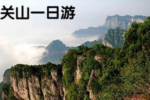 郑州出发到新乡关山一日游_郑州周边旅游推荐