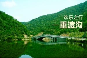 郑州去洛阳重渡沟2日游_洛阳重渡沟旅游攻略