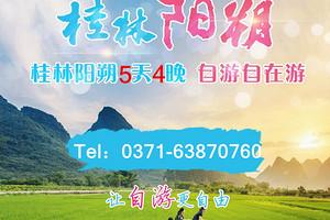 秋季旅游去哪好_北京出发去桂林双卧5日游_川馨旅游网