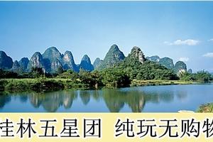 郑州到桂林旅游报价_桂林旅游攻略_桂林双高四日游