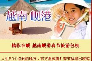 郑州出境旅游线路_郑州旅行社去越南岘港5日游