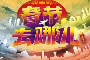 郑州春节旅游线路团_春节到北京5日游(全陪团)