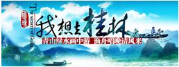 郑州去桂林特价旅游团