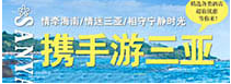 郑州去海南三亚5日游