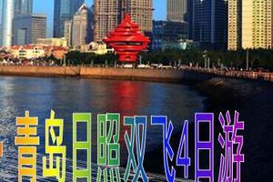 郑州飞机团_郑州去青岛日照飞机4日游