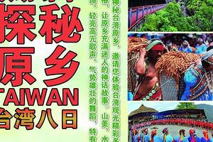 郑州去台湾8日游(高端产品 郑州直飞无购物)