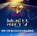 郑州去云南双飞6日游 纳西号(昆明 大理 丽江)
