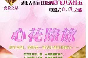 郑州去云南双飞8日游 心花怒放(昆明 大理 丽江 西双版纳)