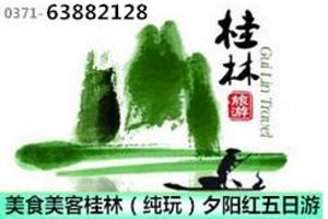 郑州夕阳红团_郑州到桂林双卧5日游