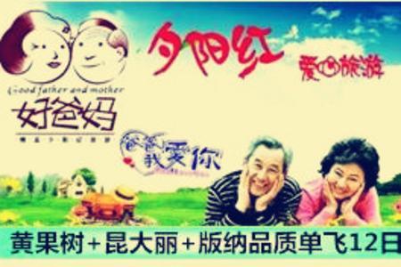 郑州夕阳红旅游团  (贵州 +昆大丽+版纳单飞12日游)