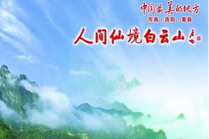郑州去白云山2日游_郑州去白云山旅游报价(山上普通宾馆)