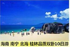 郑州夕阳红到海南 北海 桂林双卧10日游