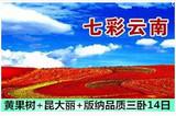 郑州夕阳红旅游_郑州到贵州+云南14日游(昆大理+西双版纳)