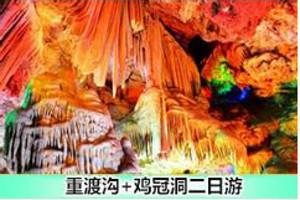 春季旅游_郑州出发重渡沟 鸡冠洞两日游_河南康辉旅游推荐