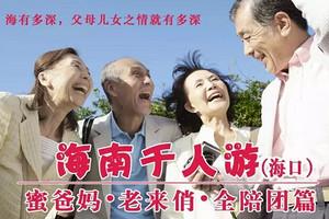 郑州夕阳红旅游 _老年团去海南三亚5日游