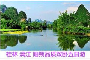 郑州夕阳红到桂林5日游_夕阳红旅游团