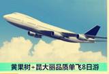 郑州夕阳红旅游线路_贵州+昆大丽单飞8日游
