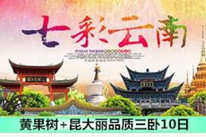 郑州夕阳红旅游_贵州+云南(昆明 大理 丽江)双卧10日游