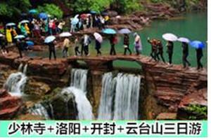 郑州周边精华三日游(少林寺-龙门石窟-云台山-开封)