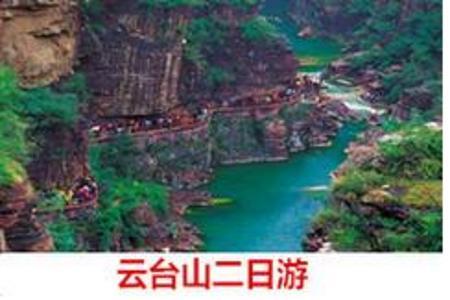 云台山二日游【云台山旅游】郑州去云台山2日游(住宿三星酒店)
