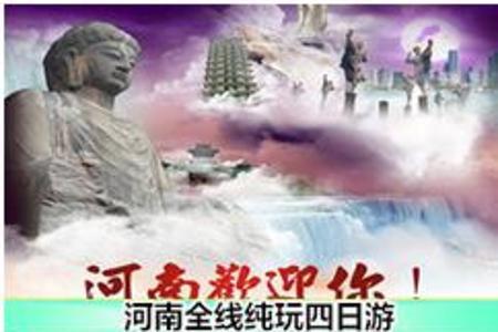 河南旅游_郑州周边4日游(少林寺 龙门石窟 云台山 开封)