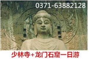 ★<少林寺龙门石窟一日游>【河南旅游】