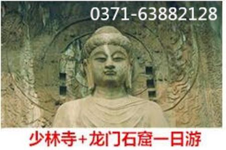 ★<少林寺龙门石窟一日游>【宁波旅游】