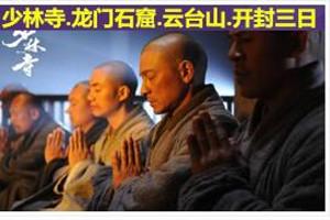 郑州周边环线3日游(少林寺、龙门石窟、云台山、开封)