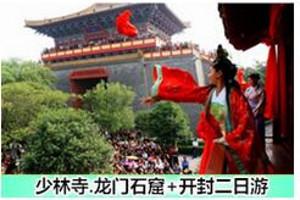 郑州周边2日游(少林寺 龙门石窟 清明上河园)