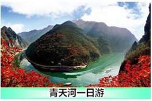 郑州周边游_郑州出发青天河一日游