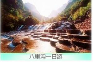 郑州去八里沟一日游(纯玩团)
