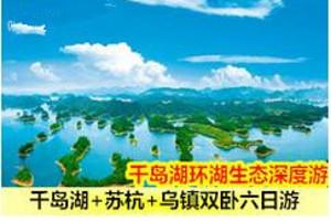 夕阳红旅游团_郑州出发到华东 千岛湖双卧6日游