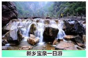 郑州出发宝泉一日游_郑州去宝泉旅游团_宝泉旅游团