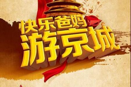 夕阳红老年团_郑州去北京夕阳老年团纯玩双卧五日游