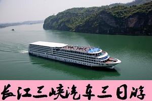 郑州去三峡旅游_长江三峡纯玩汽车三日游
