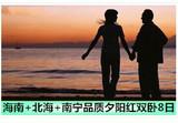 夕阳红旅游团_郑州夕阳红去海南8日旅游(海南 北海 南宁)