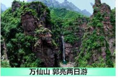 小长假推荐_郑州出发万仙山郭亮汽车2日游_郑州周边游