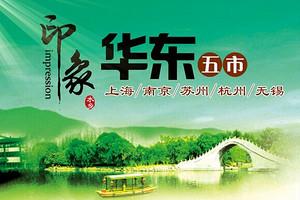 郑州旅行社去华东旅游团_郑州到华东五市双飞六日游