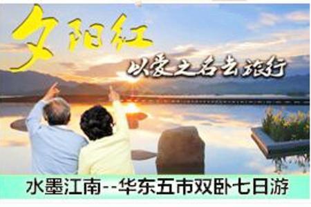 郑州出发华东双卧7日游_郑州旅行社夕阳红到华东旅游