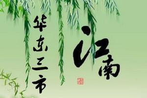 郑州去华东旅游团_郑州到苏杭沪+乌镇汽车四日游