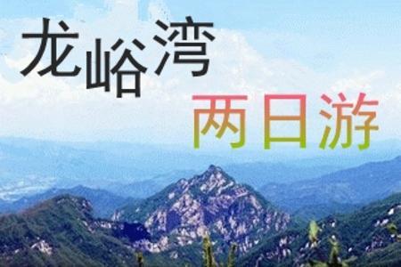 郑州周边好玩地方_洛阳龙峪湾旅游攻略_郑州去龙峪湾2日游