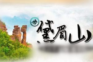 郑州周边一日游_郑州到洛阳黛眉山旅游报价_郑州到黛眉山一日游