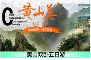 郑州去黄山双卧5日游_郑州去黄山旅游团