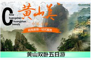 郑州旅行社到黄山双卧5日游