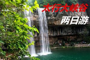 郑州到安阳太行大峡谷报价_安阳旅游攻略_太行大峡谷两日游